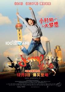 Jump - Poster / Capa / Cartaz - Oficial 1