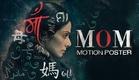 MOM Motion Poster | Sridevi | Nawazuddin Siddiqui | Akshaye Khanna | 14 July 2017