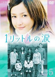 1 Litre no Namida - Poster / Capa / Cartaz - Oficial 1