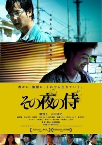 The Samurai That Night - Poster / Capa / Cartaz - Oficial 1