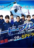 Code Blue Special - Another Battlefield (Code Blue Mou Hitotsu No Senjou)