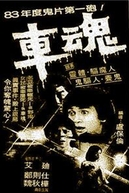 Blood of the Black Dog (Che wan)