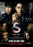 S - Saigo no Keikan (S -最後の警官-)