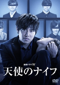 Tenshi no Naifu - Poster / Capa / Cartaz - Oficial 1