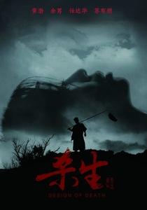 Projeto da Morte - Poster / Capa / Cartaz - Oficial 1