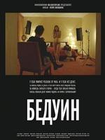 Bedouin  - Poster / Capa / Cartaz - Oficial 1