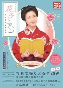 Hanako to Anne - Poster / Capa / Cartaz - Oficial 3