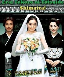 Erai Tokoro ni Totsuide Shimatta! - Poster / Capa / Cartaz - Oficial 1