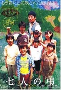 Os Sete Inocentes - Poster / Capa / Cartaz - Oficial 1