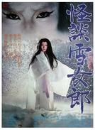 Ghost Story of the Snow Witch (Kaidan yukijorô)