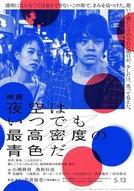 O céu de Tóquio à noite é sempre do mais denso tom de azul (Yozora wa itsu demo saiko mitsudo no aoiro da)