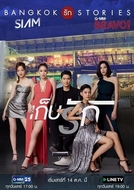 Bangkok Rak Stories: Gep Ruk (Bangkok รัก Stories ตอน เก็บรัก)