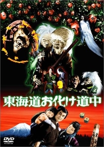 Yokai Monsters: Along with Ghosts - Poster / Capa / Cartaz - Oficial 3
