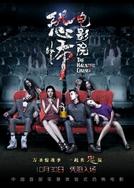 The Haunted Cinema (Kong Bu Dian Ying Yuan)