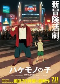 O Rapaz e o Monstro - Poster / Capa / Cartaz - Oficial 1
