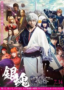 Gintama - Poster / Capa / Cartaz - Oficial 1
