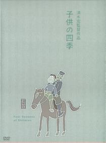 Four Seasons of Children - Poster / Capa / Cartaz - Oficial 1