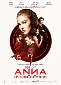 Anna - O Perigo Tem Nome - Poster / Capa / Cartaz - Oficial 3