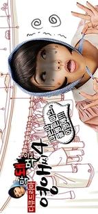 Ugly Young-A (4ª Temporada) - Poster / Capa / Cartaz - Oficial 2