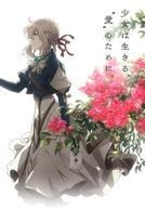 Gekijouban Violet Evergarden (Gekijouban Violet Evergarden)