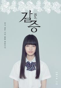 O Mundo de Kanako - Poster / Capa / Cartaz - Oficial 4