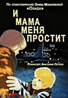 And My Mother Will Forgive Me (I mama menya prostit)