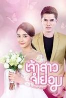 When I Marry A Stranger (Jao Sao Jum Yorm)