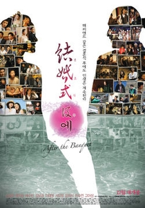 After the Banquet / After The Wedding Ceremony  - Poster / Capa / Cartaz - Oficial 1
