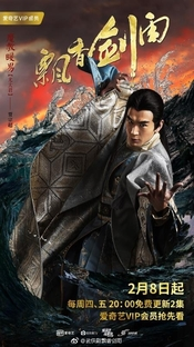 The Lost Swordship - Poster / Capa / Cartaz - Oficial 2