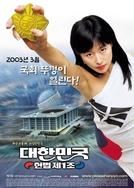 The First Amendment of Korea (대한민국 헌법 제1조)
