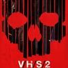 Horror na Veia: Pôster de V/H/S/2