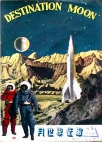 Destino à Lua - Poster / Capa / Cartaz - Oficial 4