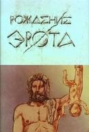 The Birth of Eros (Rozhdenie Erota)