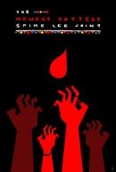 A Doce Sede de Sangue (Da Sweet Blood of Jesus)