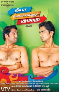 Theeya Velai Seiyyanum Kumaru - Poster / Capa / Cartaz - Oficial 2