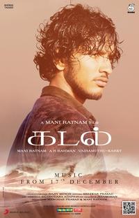 Kadal - Poster / Capa / Cartaz - Oficial 3