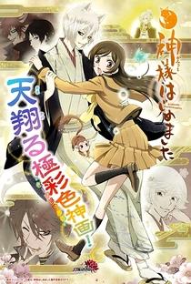 Kamisama Hajimemashita (2ª Temporada) - Poster / Capa / Cartaz - Oficial 16