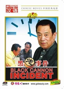 The Black Cannon Incident - Poster / Capa / Cartaz - Oficial 1