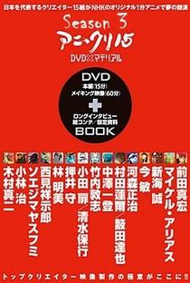 Ani*Kuri15 (3ª Temporada) - Poster / Capa / Cartaz - Oficial 1