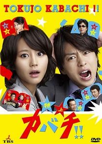 Tokujo Kabachi!!  - Poster / Capa / Cartaz - Oficial 1