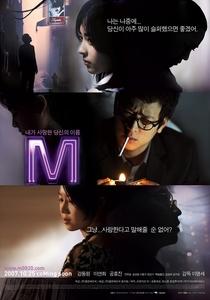 M - Poster / Capa / Cartaz - Oficial 1