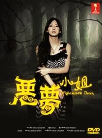 Akumu-chan - Poster / Capa / Cartaz - Oficial 2