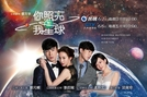 You Light Up My Star (Ni Zhao Liang Wo Xing Qiu)