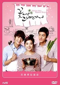 Flower Boy Ramyun Shop - Poster / Capa / Cartaz - Oficial 5