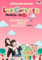 Love Complex (คอนโดวุ่น จุ้นรัก)