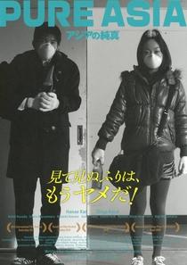 Pure Asia - Poster / Capa / Cartaz - Oficial 2