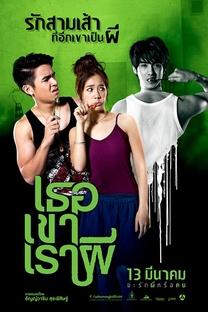 Threesome - Poster / Capa / Cartaz - Oficial 2