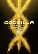 Godzilla 3 (Gojira: Hoshi wo Kū Mono)