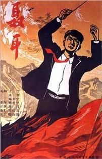Nie Er - Poster / Capa / Cartaz - Oficial 2