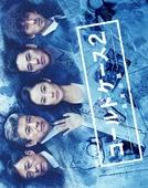 Cold Case (2ª Temporada) (Korudo Kesu 2: Shinjitsu no Tobira)